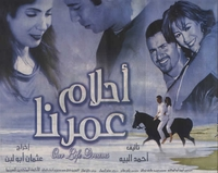 arabic dvd (dreams of our life)mona zaki Movies Film Egyptian dvds