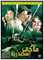 malakey eskendria ARABIC DVD MOVIE action horor Ahmed Ezz best film