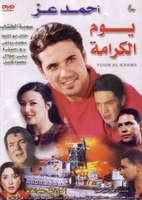 arabic dvd YOUM EL KARAMA war egyptian ahmed ezz movie