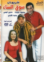 arabic rare moive for sherihan and mohamed hendi ( women market)