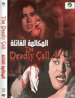 Arabic rare horor movie deadly call