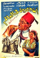 Rare Egyptian dvd comedy movie for ameen el henedi &shweikar  أشجع رجل في العالم - فيلم - 1968