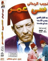 CE OMER MOVIE NAJEEB ALREHANY ARABIC 1941 EGYPTIAN dvd