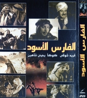 arabic DVD Black Knight farid shwakey egyptian movie awosme rare movie lots of action الفارس الاسود