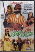 ARABIC DVD farid shawky 3antar invade the desret movie lots of action awsome movie very rare