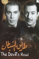 Arabic classic dvd for Rushdey abaza and Faried shawkey Tarek el shytan awsome movie