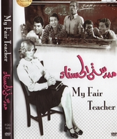 Arabic classic movie Hend rostom ,hussien fahmy  My pretty teacher