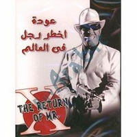 Arabic Dvd The Return of Mr X Fouad El-Mohandes movie اخطر رجل في العالم