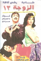 Arabic dvd wife #13 Eng sub Rushdi Abaza & Shadya movie ALZWGA 13    الزوجه 13