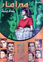 ARABIC DVD Naguib Mahfouz Miramar Shadia MOVIE FILM OLD