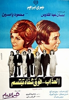 Rare Egyptian dvd for Mahmoud Yaseen and nagwa ibraheem        فيلم العذاب فوق شفاه تبتسم