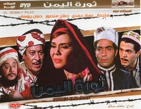 Arabic rare movie for magda and hassn yousef Yemen revoulation  ثورة اليمن