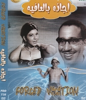 Arabic classic egyptian movie fouad el mohandes ,sheikar Agaza bel 3afia very funny