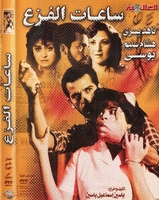 Arabic horor movie saat el faza3 hours of terror rare movie for Hisham sleem ,Nahed sleem &bosy 1986   ساعات الفزع