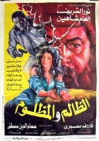 Egyptian movie dvd  hard to find movie for Nour el sherif El zalem we malzloom   فيلم الظالم والمظلوم