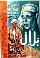 Rare Arabic islamic movie the life of belal   فيلم بلال مؤدن الرسول