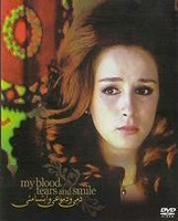 arabic dvd My Blood, Tears & Smile egyptian movie film