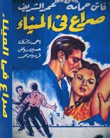 Arabic rare movie film dvd for Omar sharif and faten hammama sera3 fe el mena struggle in the port صراع في الميناء (فيلم)