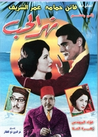 arabic DVD omar sharif faten hamama river of love movie نهر الحب
