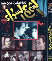 arabic DVD Black candles saleh sleem nagat movie film