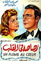 arabic clasic movie for mohamed abdel wahab resasa fe alqaleb resasa fe alqaleb   رصاصه في القلب