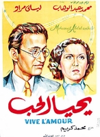 Arabic classic dvd movie for mohamed abdel wahab  يحيا الحب