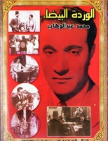 arabic DVD el warda el beda mohamed abdel wahab movie الورده البيضاء