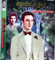 arabic DVD good day youm mohamed abdel wahab movie film