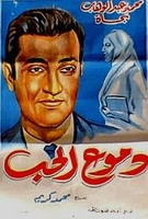 Egyptian Dvd movie tears of love  Mohamed Abdel wahab rare movie  دموع الحب