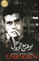 arabic DVD omar sharif date with unknown movie film awsome Egyptian