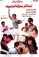 Arabic movie dvd mohamed sobhy e7na el sarny el harmia فيلم احنا اللي سرقنا الحرامية