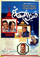 arabic rare dvd kandel om hashem wonderful movie for shokry sarhan فيلم قنديل أم هاشم