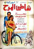 Arabic dvd fun beach shate el mara7 hassan yousef and nagat  شاطئ المرح 1967