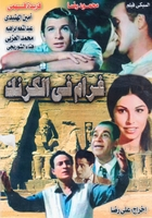 arabic dvd Gharam Fil Karnak (Passion In Karnak) 1963