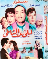 Arabic dvd lilya bent el shate2 the great movie for mohamed fawzy