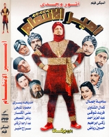Amir el antikam prince of  revenge Arabic Egyptian dvd best movie for anwar wagdey