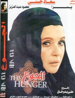 Arabic movie The hunger famous movie for soad hosney الجوع