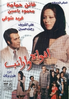 Arabic film on dvd for faten hammam and mamoud yassin AFWAH WE ARANEB افواه وارانب