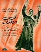 Arabic rare movie for Faten hamam and yosef wahby Korsi el e3traf  فيلم كرسي الاعتراف 1949