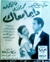 Arabic rare movie dvd for Faten hamama and mohamed fawzy dymean meaak ( always with you)  دايما معاك 1954