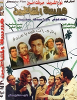 Arabic Egyptian dvd comedy madraset el mouchaghibin the movie  mervat amin nour el sherif very funny