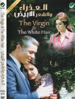 rare arabic dvd for sherihan ,mahmoud abdel aziz ,nabilia ebied ( virgin and the white hair) awsome classic movie