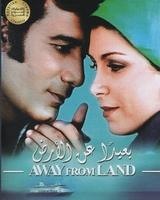 arabic romance Egyptian movie on dvd away from land mahmoud yassin and nagwa ibrahim   Ba'eedan Aan Al Ard (  	 فيلم: بعيدا عن الارض