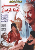 arabic rare movie for adel adham ( a man for this time )                      رجل لهذا الزمان