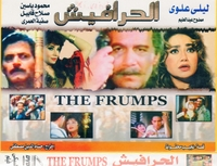 arabic dvd el harafeesh awsome movie for Mahmoud yassin    فيلم الحرافيش