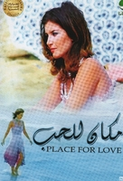 place for love awsome movie and mervat amin great dvd