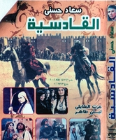 arabic dvd soad hosney el kadissya film movie arab old