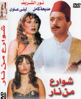 arabic dvd Streets of Fire Nour el sherif egyptian film