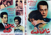 FARID ALATRACHE ARABIC DVD LOVE BEACH SAMIRA AHMED