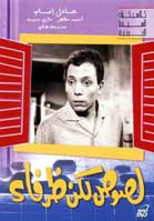 ARABIC DVD losoes adel emam,ahmed mazher movie film